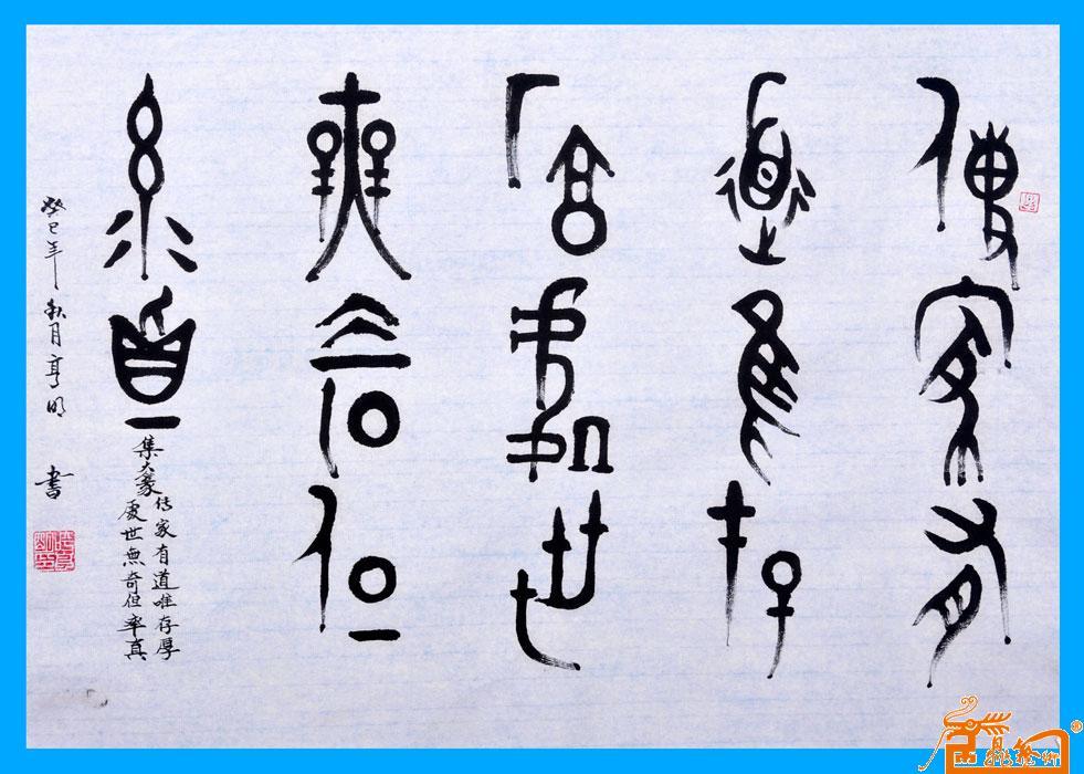 名家 呼亨明 书法 - 大篆